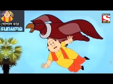 Fun Time | Gopal Bhar গোপাল ভার (Bengali) - 14