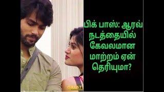 ஆரவ் நடத்தையில் கேவலமான மாற்றத்தின் காரணம் இதுதான் | Bigg Boss Tamil | 19th August 2017 | Promo 1