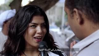 سارة فى الشارع  4 أسئلة بـ مليون جنيه 🤩 جاوب ومش هتكسب بردو 😂🙄