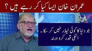Orya Maqbol jan Analysis on Imran khan politics | Harf E Raz | Neo News