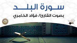 سورة البلد بصوت القارئ فؤاد الخامري
