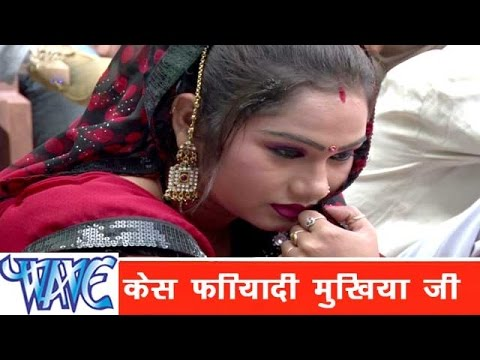 Xxx Mp4 केस फरियादी मुखिया राजा Case Phariyadi Mukhiya Ji Ae Raja Ji Bhojpuri Songs HD 3gp Sex
