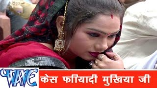 केस फरियादी मुखिया राजा  Case Phariyadi Mukhiya Ji - Ae Raja Ji - Bhojpuri Songs  HD