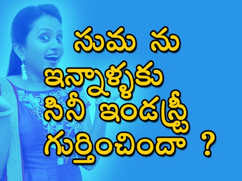 Anchor SUMA to Sing for MM Keeravani's Next Project ? | Celebrities Latest News | SV Telugu Tv - YouTube Alternative Videos Watch & Download