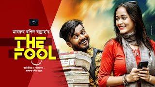 The Fool   দ্যা ফুল   Musfiq R. Farhan   Ahona   Bannah   Bangla New Eid Natok 2019