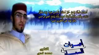 تلاوة تذيب القلب و تدمع العين من سورة الفرقان للقارئ الشيخ محمد قدي