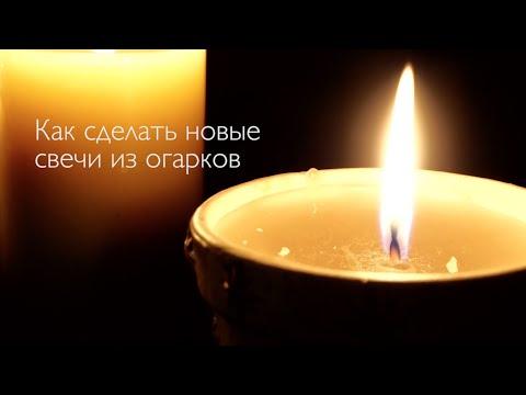 Как сделать свечу из огарков