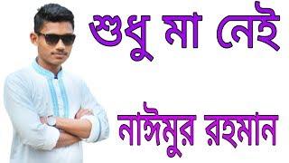 Sudhu Ma Nai      Naeemur Rahaman     Officeal Music video    bangla song     2018    