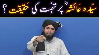 Complete Hadith-e-IFK : Sayyidah Aayeshah r.a peh BOHTAN aur ALLAH ki janib say unki BRA
