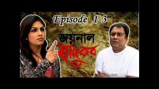 Bangla natok Joynal Jadukar  | Zahid Hasan  |  Monalisa  | Episode 1-3