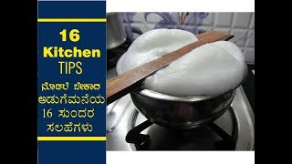 16 Amazing And Useful Kitchen Tips And Tricks( Part 1)/Best Kitchen Tips