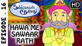 Hawa Me Sawaar Rath   Ep   16   Sinhasan Battisi   Kids Hindi Stories