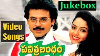 Pavitra Bhandam Movie || Video Songs Jukebox || Venkatesh, Soundarya