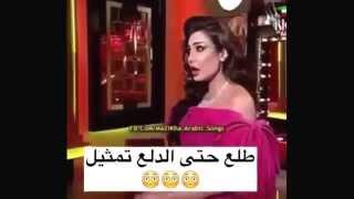 طلع حتى الدلع تمثيل هههههههههههه اهم شيء الرد