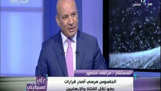 مرتضى منصور في حوار ساخن مع أحمد موسى.. ويكشف عن تفاصيل صفقة القرن لـ الزمالك | على مسئوليتي
