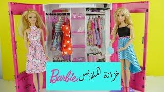 لعبة خزانة باربي ألعاب بنات تلبيس فساتين و اكسسوارات -Barbie Ultimate Closet