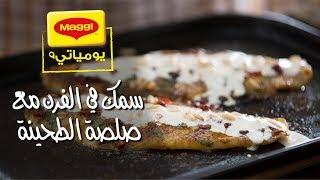 سمك في الفرن مع صلصة الطحينة - وصفات ماجي Baked Fish Fillet with Tahini Sauce- MAGGI recipes