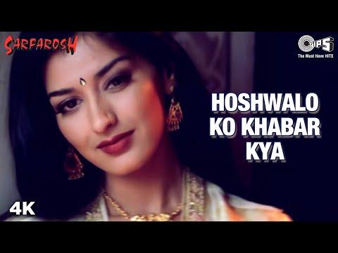 Xxx Mp4 Hoshwalon Ko Khabar Kya Video Song Sarfarosh Aamir Khan Sonali Bendre Jagjit Singh 3gp Sex