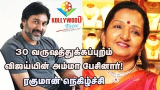 After 30 years, Praised Vijay Mother Shoba Says Actor Rahman