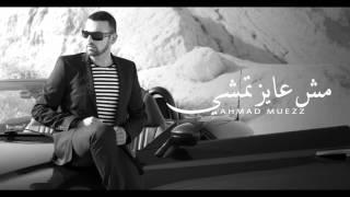 أحمد معز - مش عايز تمشي؟ (الأغنية كاملة)