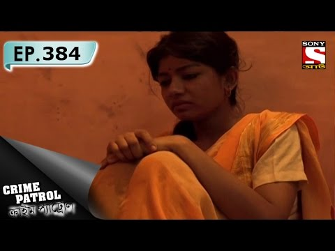 Crime Patrol - ক্রাইম প্যাট্রোল (Bengali) - Ep 384 - Deal