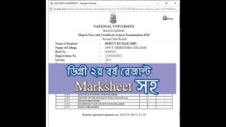(মার্কশীটসহ) Degree 2nd year result marksheet 2018 (2016) national university result, nu result 2018