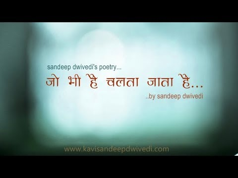 Xxx Mp4 Hindi Kavita जो भी है चलता जाता है Motivational Poetry Written And Recited By Sandeep Dwivedi 3gp Sex