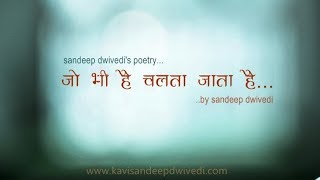 Hindi Kavita : जो भी है चलता जाता है .  motivational poetry  written and recited by sandeep dwivedi
