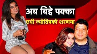 शिल्पाको बिहे अब चाँहि पक्क, ज्योतिषले साइत जुराँउदै । Chaabi Raj Ojha and Shilpa Pokharel marriage