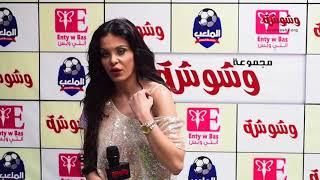 وشوشة |دومينيك: بحب ياسمين عبدالعزيز|Washwasha