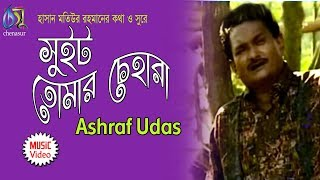 Sweet Tomar Chehara । Ashraf Udas । Bangla New Folk Song