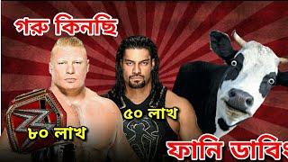গরু কিনছি | Qurbani Eid bangla funny dubbing | WWE bangla funny dubbing | Alu Kha BD