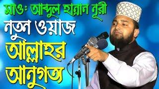 New Bangla Waz 2018 Abdul Hannan Nuri waz mahfil - বাংলা ওয়াজ মাহফিল 2017 জমির উদ্দিন - Waz TV