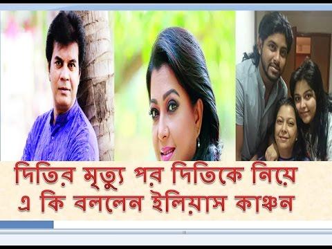 দিতির মৃত্যু নিয়ে একি বললেন ইলিয়াস কাঞ্চন ? - Bangla Actress Diti's Update