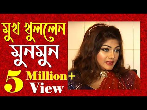 Xxx Mp4 মুখ খুললেন মুনমুন Munmun Interview News Jamuna TV 3gp Sex