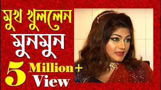 মুখ খুললেন মুনমুন- Munmun | Interview | News- Jamuna TV