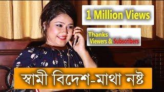 স্বামী বিদেশ মাথা নষ্ট  | Bangla Funny Short Film 2017 | Full HD | Azad 24 tv