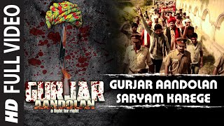 Gurjar Aandolan Saryam Karege Full VIDEO Song | Gurjar Aandolan