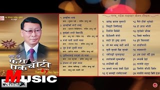 Nepali Best Song Collection || Feri Ekchoti by Shambhu Rai | Jukebox
