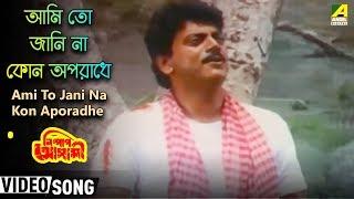 Aami To Jani Na Kon Apa Radhe - Kumar Sanu - Nispaap Ashami