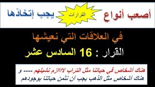 عمرو جرانة | 16 ناس نشيلهم من حياتنا وناس تانيه هم حياتنا