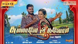 Muthu Muthu Song Making | Summave Aaduvom | Tamil Film | Kaadhal Sugumar | Srikanth Deva