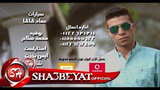 النجم عدوية شعبان عبد الرحيم بيسألونا كليب جديد حصريا على شعييات Adawya Shaban Beysalona