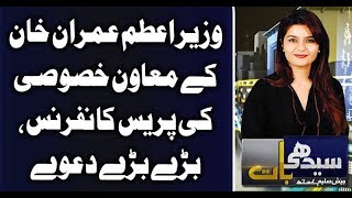 Seedhi Baat Beenish Saleem Kay Sath | Full Program | 13 November 2018 | Neo News