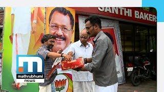Chengannur Bypoll: BJP, Congress To Exploit Karnataka Result | Mathrubhumi News