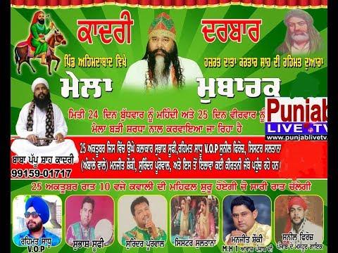 Xxx Mp4 MELA Dhirawal Ahmdabad BABA PAPU SHAH KADRI JI Punjabi Live Tv 3gp Sex