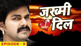 JAKHMI DIL - जख्मी दिल - (Episode 9) Web Series - Pawan Singh, Khesari Lal Yadav - Bhojpuri Sad Song