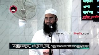 407 Jumar Khutba Daner Provab by Mujaffor bin Muhsin