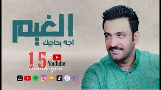مصطفى الربيعي - الغيم اجه يحاجيك - من اصدار وجه الگمر|2018