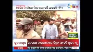 Accused Industrialist Mahima Mishra's New Address - Etv News Odia